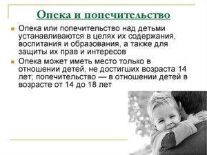 В каком возрасте лучше брать ребенка опека