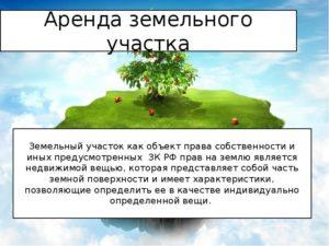 Земля является объектом аренды