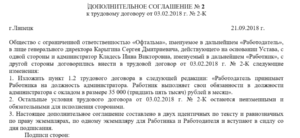 Образец дополнительного соглашения к трудовому договору о переводе