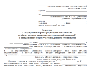 Заявление на прекрашения права собственности оперативное управление