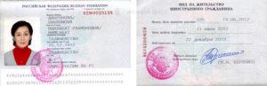 Обязанности иностранного гражданина получившего рвп