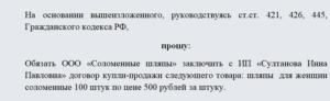 Исковое заявление о понуждении к заключению договора социального найма
