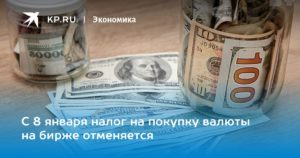 Покупка валюты налог