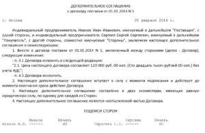 Отступления от проекта доп соглашение
