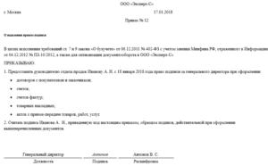 Перечень лиц имеющих право подписи первичных документов образец
