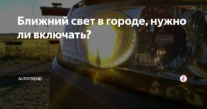 Нужен ли ближний свет в городе