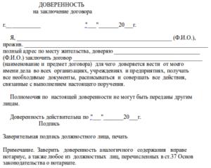 Подписать муниципальный контракт по доверенности