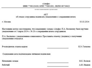 Отказ от подписи в уведомлении о сокращении