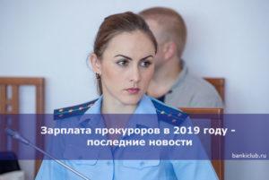 Зарплата работников прокуратуры в 2020
