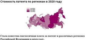 Патент для иностранных граждан в 2020 цена москве