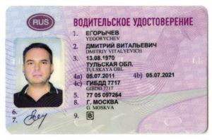 Можно ли подделать водительское удостоверение