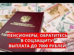 Выплата по 100000 руб пенсионерам