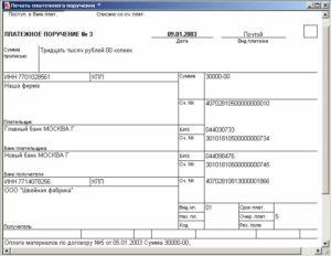 Платежное поручение на налог на имущество