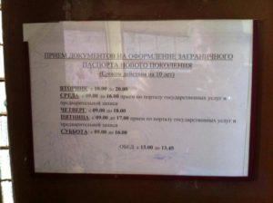 Жуковский паспортный стол не выдают паспорт нового образца оставить жалобу
