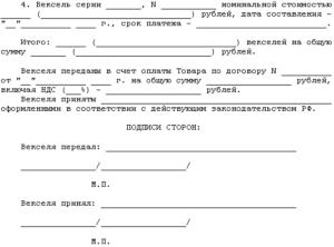 Образец договора расчета векселями