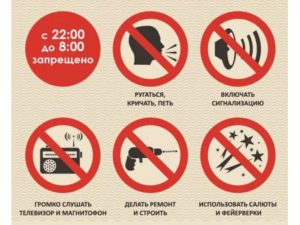 Закон о тишине в челябинской области