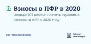 Уменьшает ли патент фиксированные взносы в 2020году