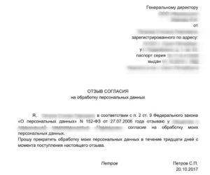 Удаление персональных данных из банка образец