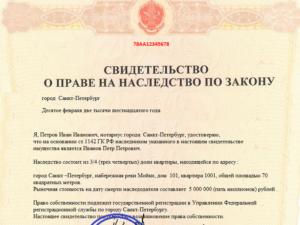 Стоимость оформления наследства у нотариуса в беларуси