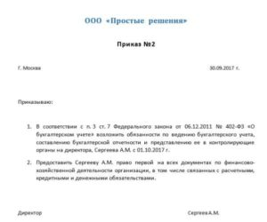 Возложение исполнение обязанностей главного бухгалтера на бухгалтера