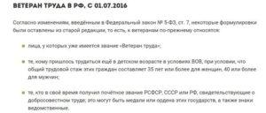 Перечень документов для ветерана труда в новосибирске