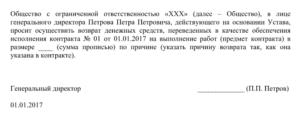 Официальное письмо отвлзврате денежных средств срок ответа