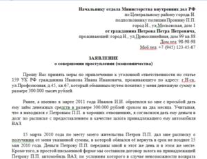 Образец заявления о мошенничестве в следственный комитет