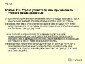 Угроза убийством ст 119 ук рф судебная практика