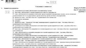 Заявление 14001 выход участника из ооо образец 2020
