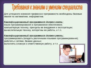 Требования к профессии программист