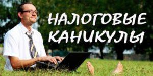 Налоговые каникулы для самозанятых