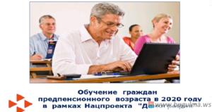 Отчет по предпенсионерам в центр занятости в 2020 году