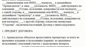 Порядок аренды земли с правом выкупа пермь