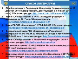 Закон об образовании в крыму от 2020