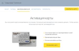 Тинькофф банк кредит карта если ее не активировать
