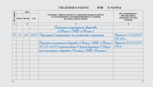 Запись в трудовой книжке генерального директора при реорганизации фгуп ао