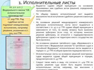 Выдается ли исполнительный лист на судебный приказ