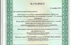 Лицензия на вывоз и утилизацию жидких бытовых отходов
