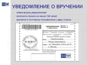 Не пришло уведомление о вручении заказного письма