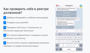 Украинский реестр должников