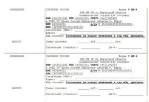 Квитанция на гос пошлину на подачу искового заявления