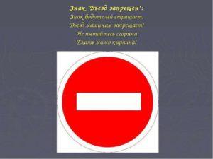 Знак въезд запрещен 200 м