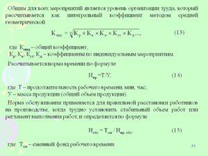 Определение уровня организации труда формула калькуляор он лан