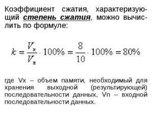 По какой формуле определяют степень сжатия