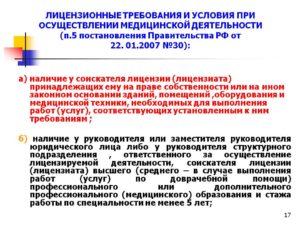 Лицензирование дезинфекционной деятельности в 2020 году