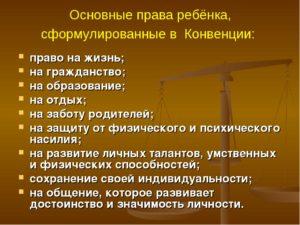 Права ребёнка в россии кратко список