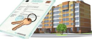 Застройщик не оформляет собственность на квартиры