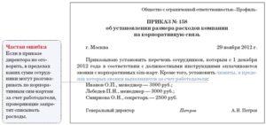 Образец приказа на увеличения лимита корпоративной