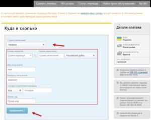 Можно ли получить перевод вестерн юнион онлайн