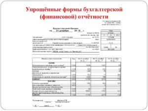 Упрощенной бухгалтерской отчетности